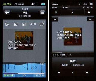 1stDrip と Aero Music UI